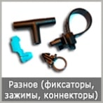 Разное (зажимы, фиксаторы, коннекторы)