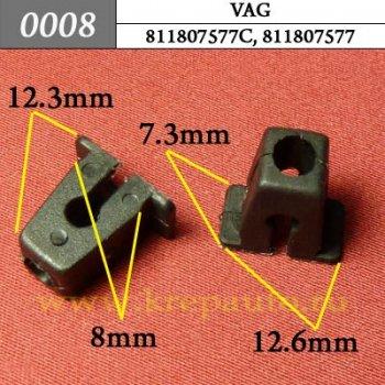 811807577C, 811807577, A0019884681 - Автокрепеж для Audi, Seat, Skoda, Volkswagen