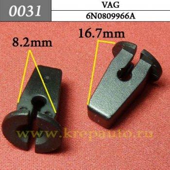 WHT003737, 191941142, 6N0809966A - Автокрепеж для Audi, Seat, Skoda, Volkswagen