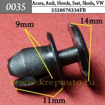 3338676334FB  - Автокрепеж для Acura, Audi, Honda, Seat, Skoda, Volkswagen