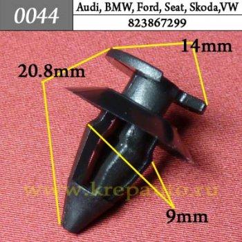 51411973500, 823867299 - Автокрепеж для Audi, BMW, Ford, Seat, Skoda, Volkswagen