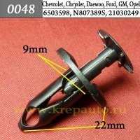 8E0825267, 6503598, N807389S, 21030249 - Автокрепеж для Chevrolet, Chrysler, Daewoo, Ford, GM, Opel