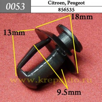 33030526, 968865987703, 856535 - Автокрепеж для Citroen, Peugeot