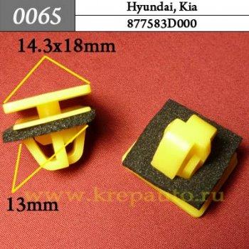 877583D000 - Автокрепеж для Hyundai, Kia