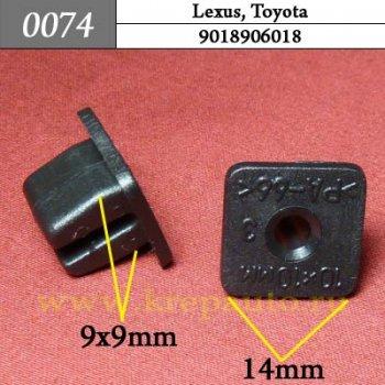9018906018, 82Z160800 - Автокрепеж для Lexus, Toyota