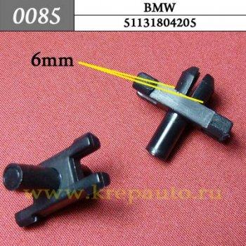 51131804205 - Автокрепеж для BMW