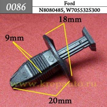 N808048S, W705532S300 - Автокрепеж для Ford