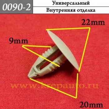 0090-2 - Автокрепеж, клипсы серый для отделки