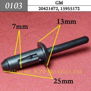 20421672, 15955172 - Автокрепеж для GM