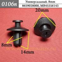 8659028000, MB45556143 - Автокрепеж универсальный. 8mm
