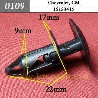 15153415 - Автокрепеж для Chevrolet, GM