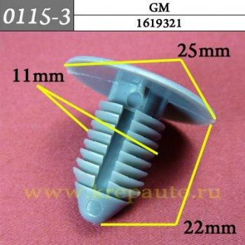 1619321 - Автокрепеж серый для GM. 11mm