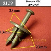 05973996 - Автокрепеж для Daewoo, GM. 13mm