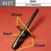 517170029532, 51717002953 - Автокрепеж для BMW