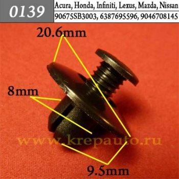 90675SB3003, 9046708145 - Автокрепеж для Acura, Honda, Infiniti, Lexus, Mazda, Nissan