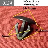 62869N4700  - Автокрепеж для Infiniti, Nissan