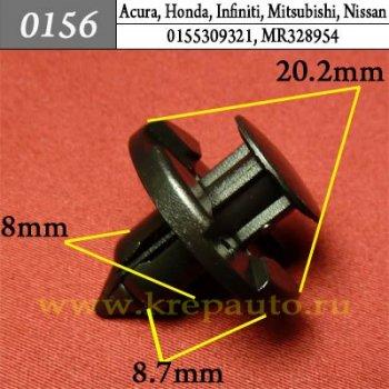 0155309321, MR328954 - Автокрепеж для Acura, Honda, Infiniti, Mitsubishi, Nissan