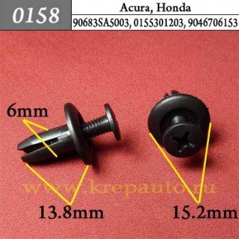 155303573, 9040906319, 90683SA5003, 0155301203, 9046706153 - Автокрепеж для Acura, Honda