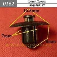 9046707117 - Автокрепеж для Lexus, Toyota