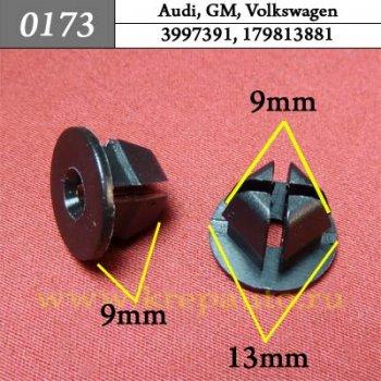 3997391, 179813881  - Автокрепеж для Audi, GM, Volkswagen