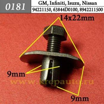 94221150, 63844D0100, 8942211500  - Автокрепеж для GM, Infiniti, Isuzu, Nissan