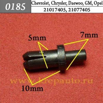 21017405, 21077405 - Автокрепеж для Chevrolet, Chrysler, Daewoo, Ford, GM, Opel
