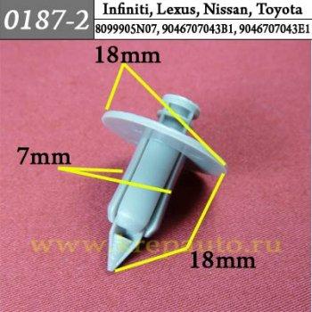 155301913, 8099905N07, 9046707043B1, 9046707043E1 - Автокрепеж для Infiniti, Lexus, Nissan, Toyota