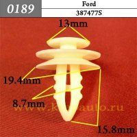 387477S  - Автокрепеж для Ford