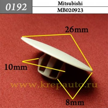 MB020923, MU481188 - Автокрепеж для Mitsubishi