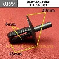 51111944537  - Автокрепеж для BMW 3,5,7 series