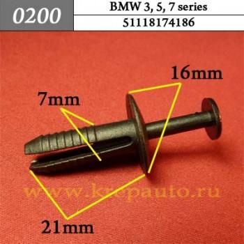 51118174186  - Автокрепеж для BMW 3,5,7 series