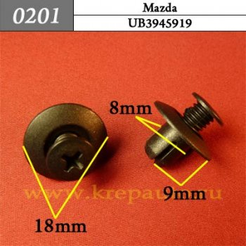 UB3945919  - Автокрепеж для Mazda