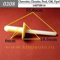 14070914 - Автокрепеж для Chevrolet, Chrysler, Daewoo, Ford, GM, Opel