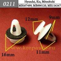 MB567499, MB696120, MR154347 - Автокрепеж для Hyundai, Kia, Mitsubishi
