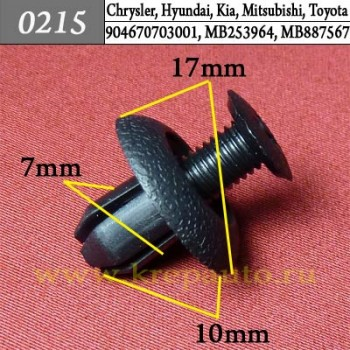 M253964, 904670703001, MB253964, MB887567 - Автокрепеж для Chrysler, Hyundai, Kia, Mitsubishi, Toyota