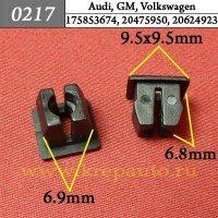 175853674, 20475950, 20624923 - Автокрепеж для Audi, GM, Volkswagen