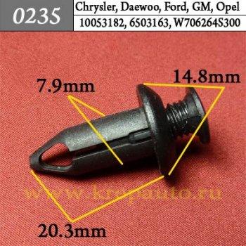 10053182, 6503163, W706264S300 - Автокрепеж для Chrysler, Daewoo, Ford, GM, Opel