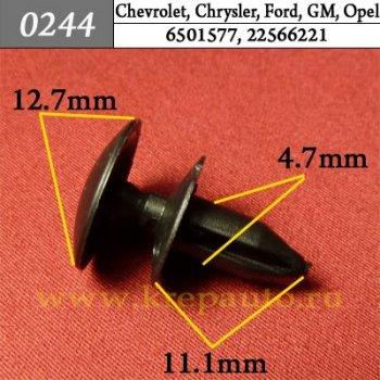 6501577, 22566221 - Автокрепеж для Chevrolet, Chrysler, Daewoo, Ford, GM, Opel