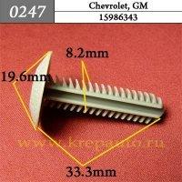 15986343 - Автокрепеж для Chevrolet, GM