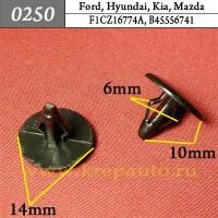 F1CZ16774A, B45556741 - Автокрепеж для Ford, Hyundai, Kia, Mazda