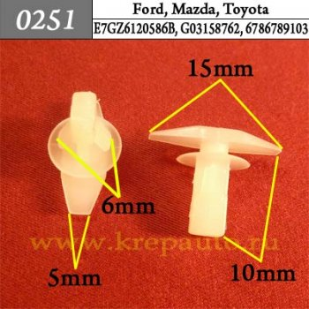 E7GZ6120586B, G03158762, 6786789103, 6786889101, 6786728030 - Автокрепеж для Ford, Mazda, Toyota