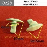 91568SR2003 - Автокрепеж для Acura, Honda