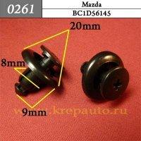 BC1D56145  - Автокрепеж для Mazda
