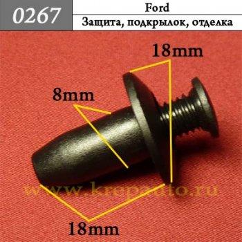 Автокрепеж для Ford распорный пистон для подкрылок