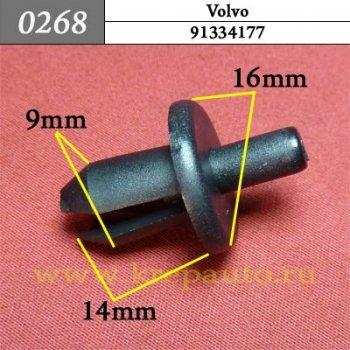 91334177 - Автокрепеж для Volvo
