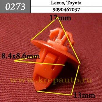 9090467037  - Автокрепеж для Lexus, Toyota