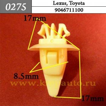 9046711100  - Автокрепеж для Lexus, Toyota