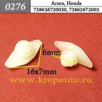738626720030, 73862672003  - Автокрепеж для Acura, Honda