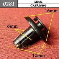 GA5R56392  - Автокрепеж для Mazda
