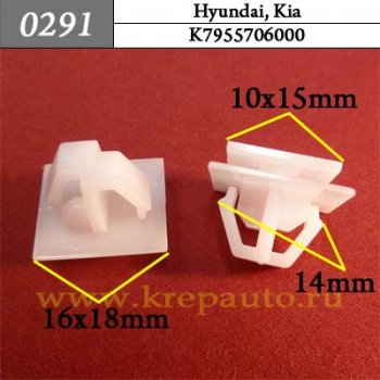 330170021, 7955706000, K7955706000  - Автокрепеж для Hyundai, Kia